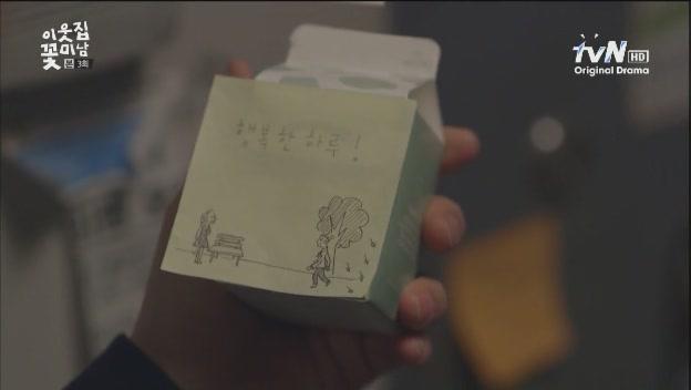 [tvN] 이웃집 꽃미남.E03.130114.HDTV.XViD-TVHQ[(056829)19-16-09]