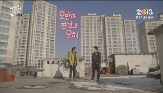 [tvN] 이웃집 꽃미남.E07.130128.HDTV.x264.720p-iPOP[04-59-29]