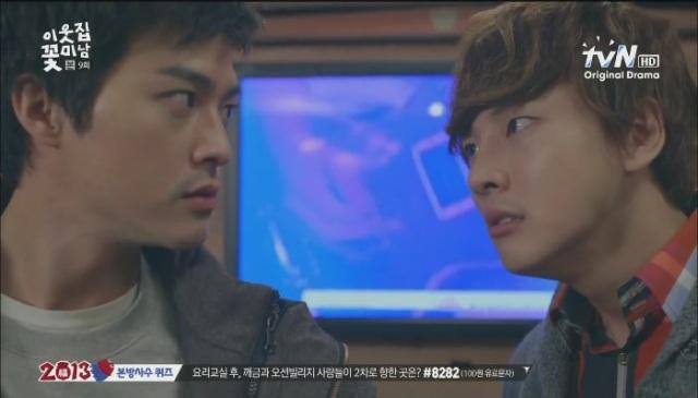 [tvN] 이웃집 꽃미남.E09.130204.아는 만큼 사랑한다. 사랑하는 만큼 안다.HDTV.H264.720p-WITH[03-39-46]