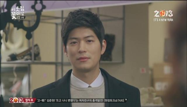 [tvN] 이웃집 꽃미남.E09.130204.아는 만큼 사랑한다. 사랑하는 만큼 안다.HDTV.H264.720p-WITH[07-01-41]