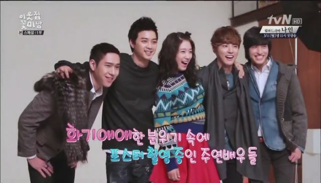tvN 이웃집 꽃미남 스페셜.130304.HDTV.H264.720p-WITH[02-10-24]
