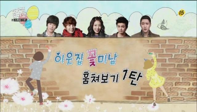 tvN 이웃집 꽃미남 스페셜.130304.HDTV.H264.720p-WITH[02-25-49]