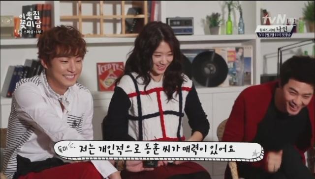tvN 이웃집 꽃미남 스페셜.130304.HDTV.H264.720p-WITH[03-39-05]