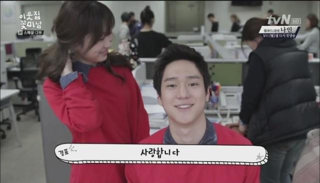 [tvN] 이웃집 꽃미남 스페셜 2부.130305.HDTV.H264.720p-WITH[15-26-05]
