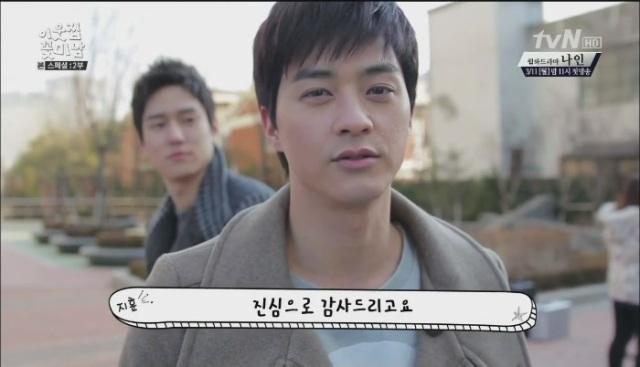 [tvN] 이웃집 꽃미남 스페셜 2부.130305.HDTV.H264.720p-WITH[15-26-35]