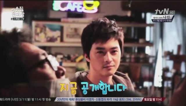 [tvN] 이웃집 꽃미남 스페셜 2부.130305.HDTV.H264.720p-WITH[15-58-50]