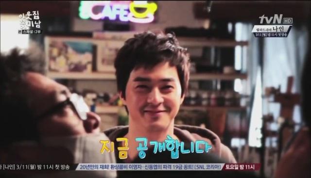 [tvN] 이웃집 꽃미남 스페셜 2부.130305.HDTV.H264.720p-WITH[15-58-57]