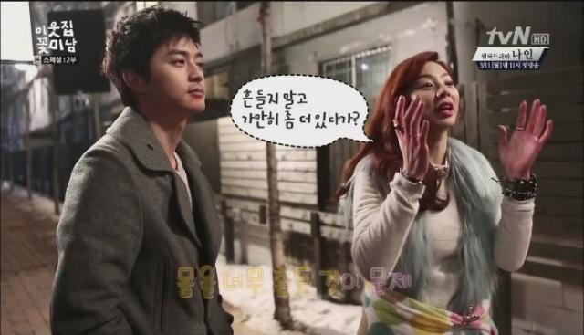 [tvN] 이웃집 꽃미남 스페셜 2부.130305.HDTV.H264.720p-WITH[16-00-34]