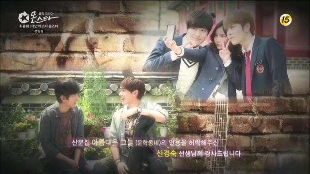 [tvN] 몬스타.E12.END.130802.내 안의 스타 몬스타.HDTV.x264.720p-iPOP[03-38-16]